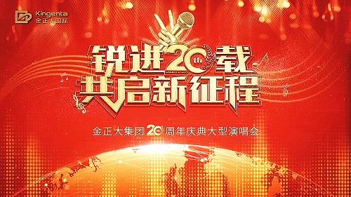 金正大集团20周年演唱会沙画表演