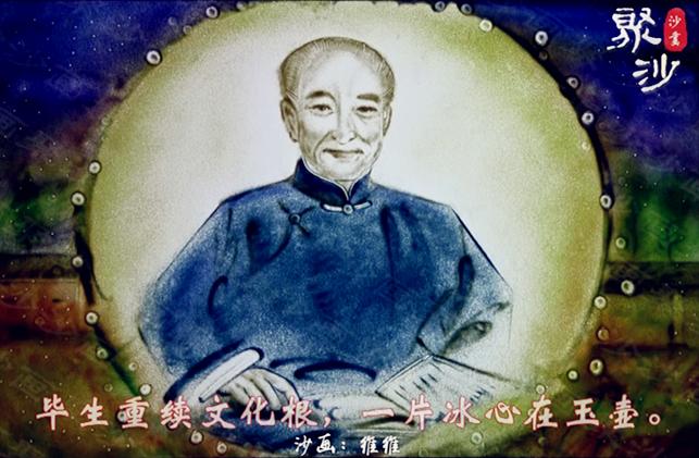 沙画讲述·南怀瑾大师的智慧人生